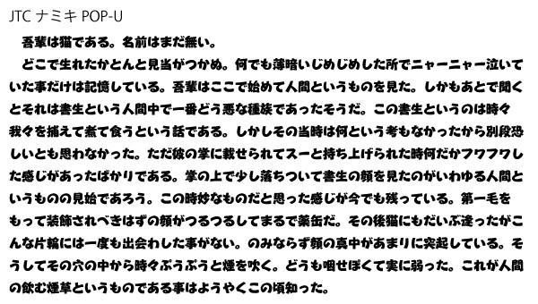 【フォント紹介】JTCナミキPOP-U