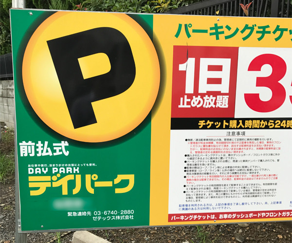 【NISFont使用実績】デイパーク(ロゴ)