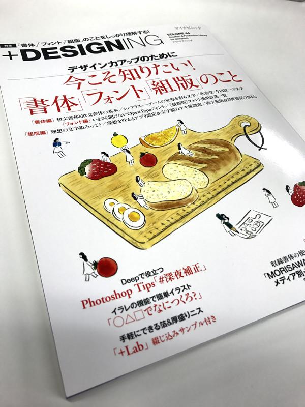 【掲載誌紹介】+DESIGNING Vol.44
