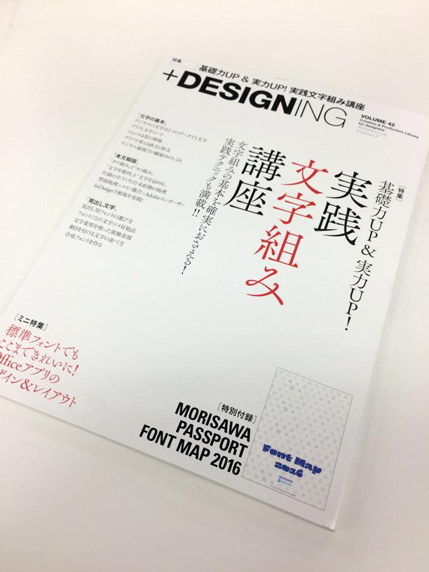 【掲載誌紹介】+DESIGNING Vol.42