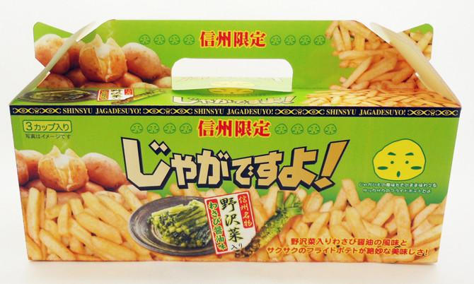 【NISFont使用実績】じゃがですよ!野沢菜入りわさび醤油味