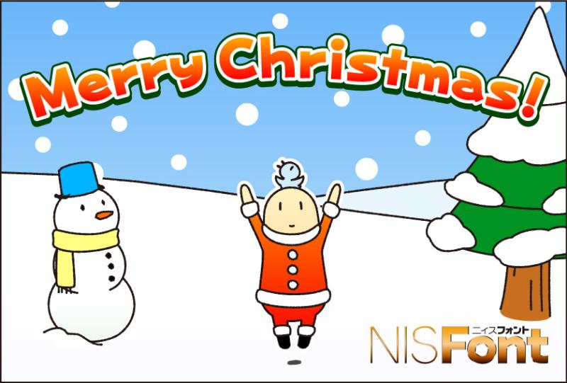 メリークリスマス!NISFontからクリスマスカードのお届け!