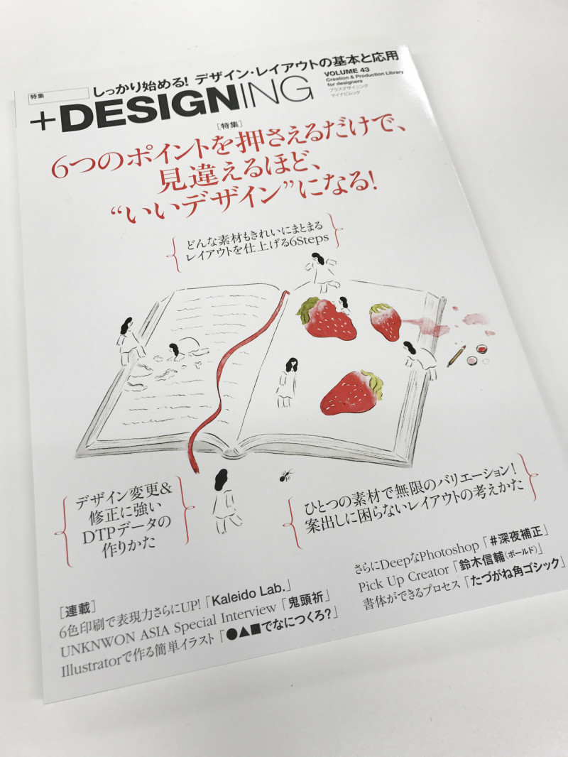 【掲載誌紹介】+DESIGNING Vol.43